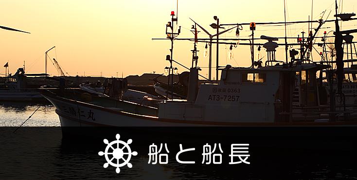 深場で狙うアマダイ・アラ・イカ・ソイ・マダラ・ウスメバル・ノドグロ