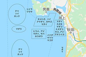 秋田沖周辺・第三勝仁丸 対象魚マップ